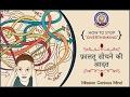 Stop Overthinking मन में फालतू विचार चलते रहते हैं - Anxiety Treatment hindi | Mission Genius Mind