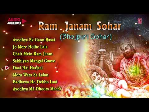 Ram Janam Sohar Geet By Kamla Shrivastav [Full Audio Songs Juke Box]