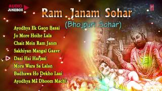 Ram Janam Sohar Geet By Kamla Shrivastav [Full Audio Songs Juke Box]