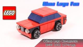 bMW 2002 Lego Moc Лего Самоделка BMW 2002 Обзор #4
