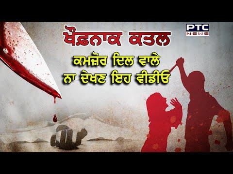 ਕਤਲ ! ਕਮਜ਼ੋਰ ਦਿਲ ਵਾਲੇ ਨਾ ਦੇਖਣ ਇਹ ਵੀਡੀਓ -PTC News Punjabi from YouTube · Duration:  5 minutes 8 seconds