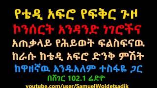 Teddy Afro With Andualem Tesfaye Interview - ቴዲ አፍሮ ከአንዱአለም ተስፋዬ ጋር ያደረገው ቆይታ