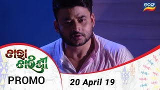 Tara Tarini | 20 April 19 | Promo | Odia Serial – TarangTV