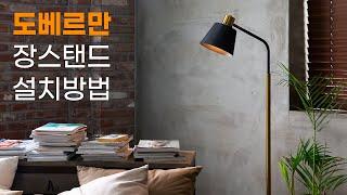 [인테리어 조명] [스탠드 추천] 도베르만 장스탠드 리…