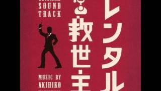 ドラマ「レンタル救世主」オリジナル・サウンドトラック.