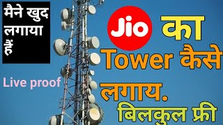 Jio Tower Installation Process in Hindi - jio tower kaise lagwaye 2020 | tower lagwane ki jankari