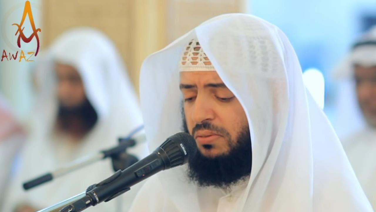 Download Quran Recitation Really Beautiful Amazing Crying   Surah Maryam By Sheikh Wadi' Al Yamani     AWAZ