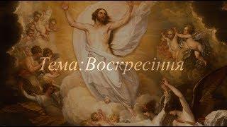 Наука о.Порфирія Воскресіння