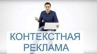 видео Инструменты аналитики контекстной рекламы в Яндекс.Директе