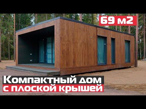 Компактный модульный дом с плоской крышей /Рум-тур по модульному дому Country House