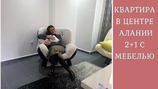 Недвижимость в Турции: Шикарная квартира 2+1 с мебелью в Центре Алании // До моря 450 метров