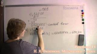 Математика, Виленкин 5 класс Задача 1303