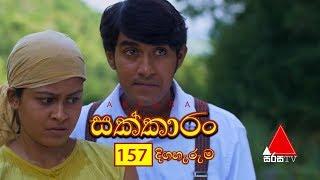 Sakkaran | සක්කාරං - Episode 157 | Sirasa TV Thumbnail