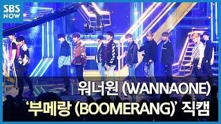 SBS [인기가요] - 워너원(Wanna One) 'BOOMERANG(부메랑)' 직캠ver.