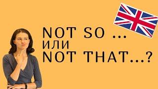 'NOT SO...' или 'NOT THAT...'? Грамматика разговорного английского + примеры из сериалов