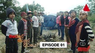 මඩොල් කැලේ වීරයෝ | Madol Kele Weerayo | Episode - 01 | Sirasa TV Thumbnail