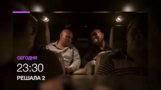 """Фильм """"Решала-2"""" 2 апреля в 23.30 на НТК (анонс)"""