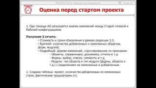 Вебинар ''Перевод измененных конфигураций ''1С:Бухгалтерия'' с 2.0 на 3.0.''