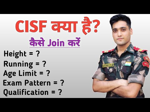 Download CISF क्या है? CISF में कैसे जाएं | How to join CISF constable | Height, Age, Running, Qualification