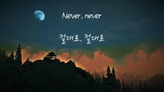 Download Lagu [The greatest Showman] (가사/한국어자막/번역)Loren Allred - Never Enough Mp3