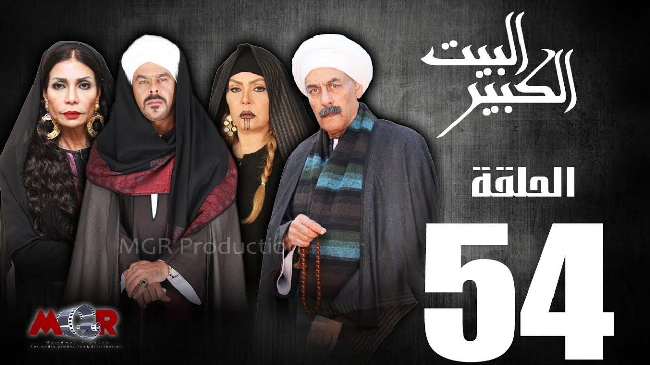 الحلقة الرابعة و الخمسون 54- مسلسل البيت الكبير|Episode 54 -Al-Beet Al-Kebeer