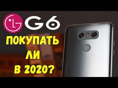 ✅ ПОКУПАТЬ ЛИ LG G6 В 2020 ГОДУ? [BAS Channel]