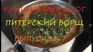 Кулинарный блог № 7 - Питерский борщ