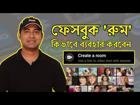 Facebook Messenger Room: What It Is? How To Create Messenger Room - Bangla Tutorial
