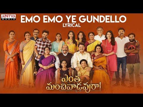 Emo Emo Ye Gundello Lyrical   Entha Manchivaadavuraa   Kalyan Ram   Sathish Vegesna   Gopi Sundar