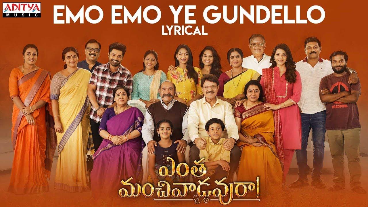 Newz-Emo Emo Ye Gundello Lyrical | Entha Manchivaadavuraa