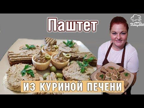🐔НЕЖНЫЙ ПАШТЕТ 👍 Вкусный печеночный паштет из куриной печени, пошаговый рецепт со сливочным маслом