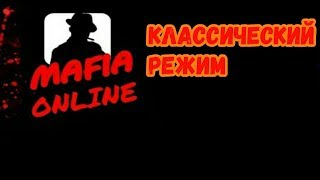 Мафия Онлайн - Классический режим за мафию!
