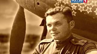 Григорий Речкалов: солдат неба