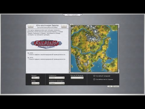 Sid Meier's Railroads! ► Southeast Europe(Юго-восточная Европа) №10