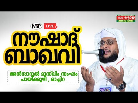 Download NOUSHAD BAQAVI│NEW ISLAMIC SPEECH│ANSARUL MUSLIM SANGAM - OCHIRA,KLM│26/07/2019│MFIP LIVE