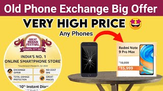 Amazon old phone exchange offer on great Indian festival | how to exchange old phone on Amazon offer