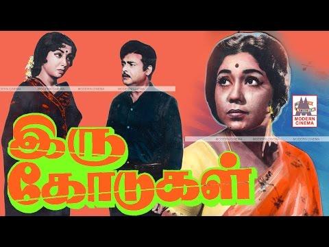 Iru Kodukal Tamil Full Movie | Gemini Ganesan | Sowcar Janaki | இரு கோடுகள்