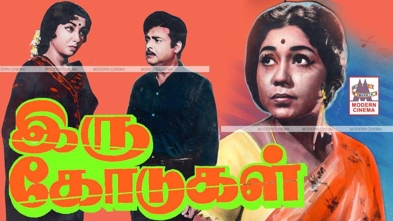 Poojaikku Vandamalar Tamil Full Movie Gemini Ganesan: Iru Kodukal Tamil Full Movie