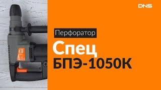 Распаковка перфоратора Спец БПЭ-1050К / Unboxing Спец БПЭ-1050К