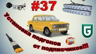 Сериал Печалька  #37 Установка подгонов от подписчиков!!!