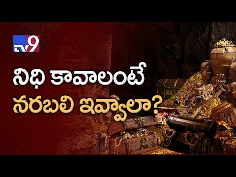 Human sacrifice must for hidden treasure? - TV9 Special Focus