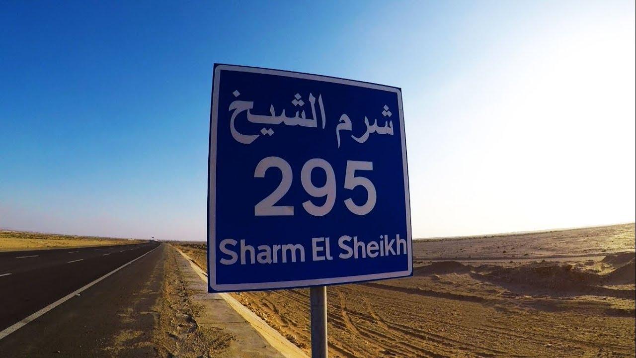 طريق القاهرة شرم الشيخ الجديد New Cairo Sharm El Sheikh Road Youtube
