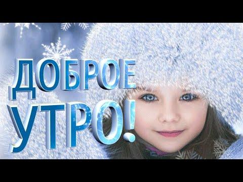 Доброе Зимнее Утро! Отличного Дня и Хорошего настроения! Красивое музыкальное пожелание!