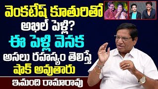 Imandi Ramarao Facts About Akhil Marriage With Venkatesh Daughter | Akkineni Nagarjuna | Samantha