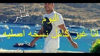 Amr Diab - Ana Gheir full album - عمرو دياب - البوم انا غير  نسخه اصليه جديد 2019