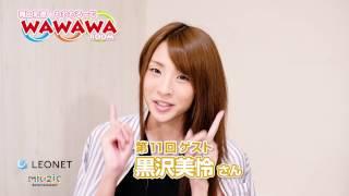 音楽トーク番組「Wa Wa Wa Room #11」 (ゲスト:黒沢美怜さん)番宣映像 黒沢美怜 検索動画 1