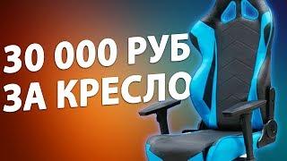 КРЕСЛО ЗА 30.000 рублей?! Стоит ли DXRacer своих денег?