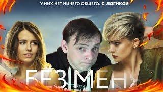 ТРЕШ - ОБЗОР фильма Без меня/Как две истерички к морю ехали