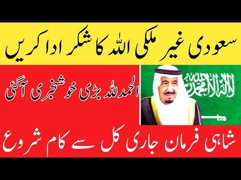 Saudi Arab Excellent News From | Saudi Arabia Live Urdu Hindi | Saudi Arab News
