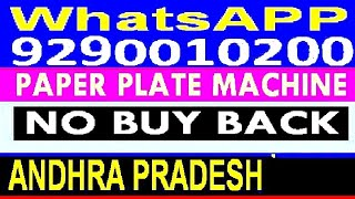 Small scale industry Business at Home in Telugu,paper plate making machine,/in Andhra pradesh prodda